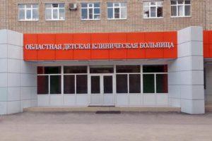 Областная детская клиническая больница г. Ростов-на-Дону
