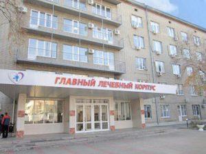 Дорожная клиническая больница СКЖД г. Ростов-на-Дону