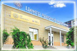 ПЭТ / КТ в Ростове-на-Дону (Центр Ядерной Медицины)