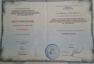 Ложниченко Е.В.: курсы совершенствования врачей
