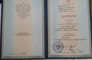 Ложниченко Е.В.: диплом об образовании