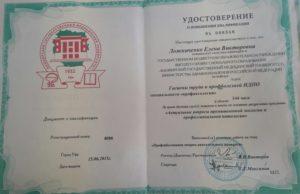 Ложниченко Е.В.: курсы переподготовки врачей