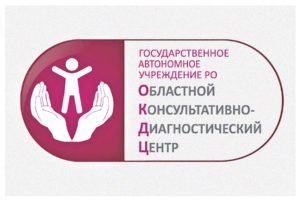 Областной консультативно-диагностический центр