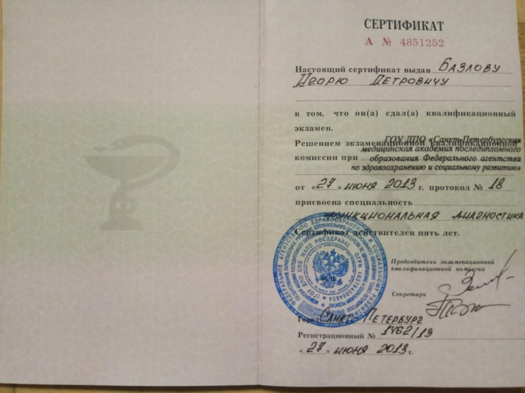 """Сертификат по специальности """" Функциональная диагностика"""""""