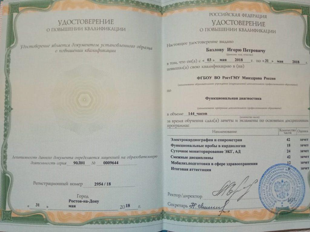 Удостоверение о повышении квалификации Функциональная диагностика  Базлов Игорь Петрович
