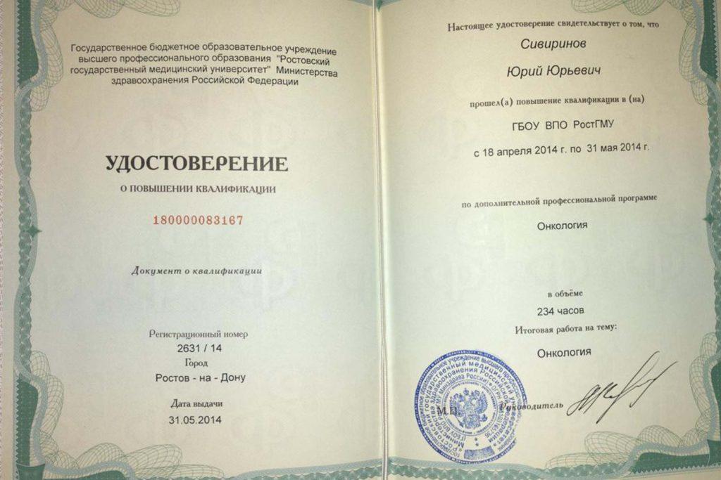 Свидетельство о повышении квалификации по доп.проф.подготовке по специальности ОНКОЛОГИЯ