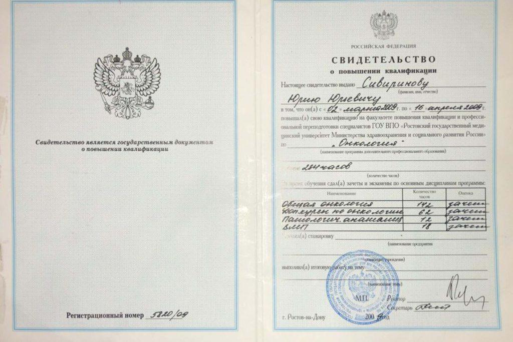 Свидетельство о повышении квалификации по курсу ОНКОЛОГИЯ