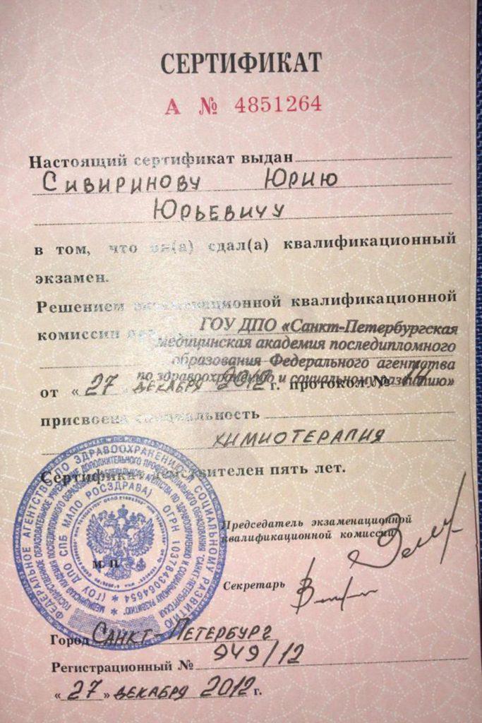 Сертификат о присвоении специальности ХИМИОТЕРАПИЯ. Сивиринов Ю.Ю.