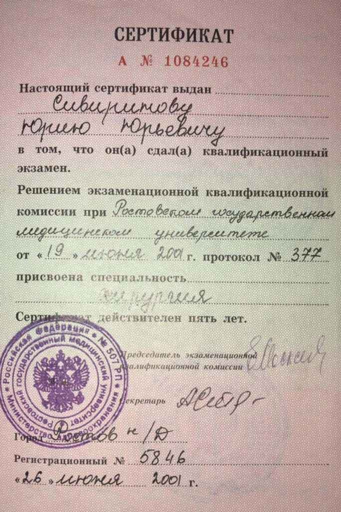 Сертификат о присвоении специальности ХИРУРГИЯ