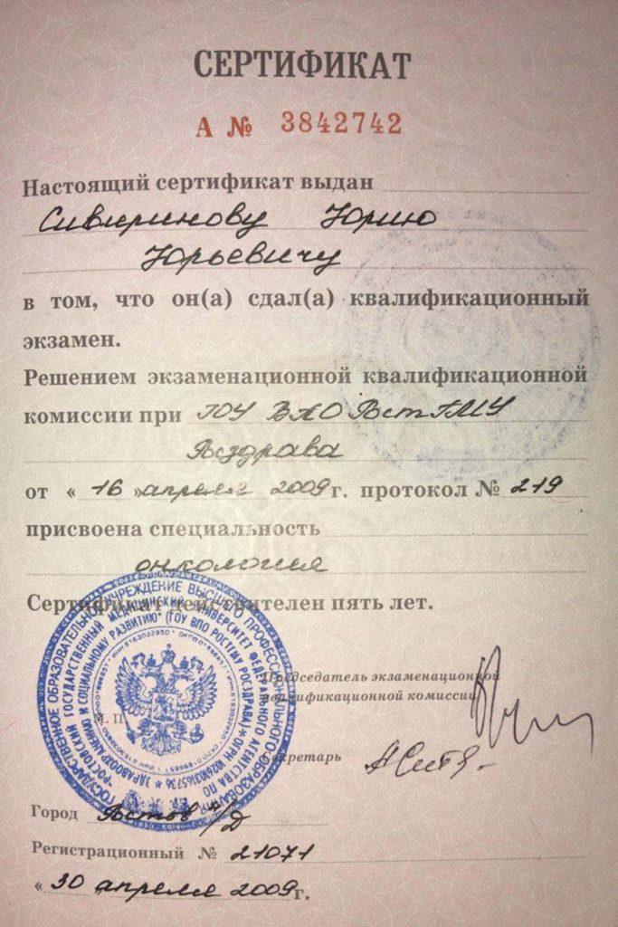 Сертификат о сдаче квалификационного экзамена по специальности ОНКОЛОГИЯ. Сивиринов Юрий Юрьевич