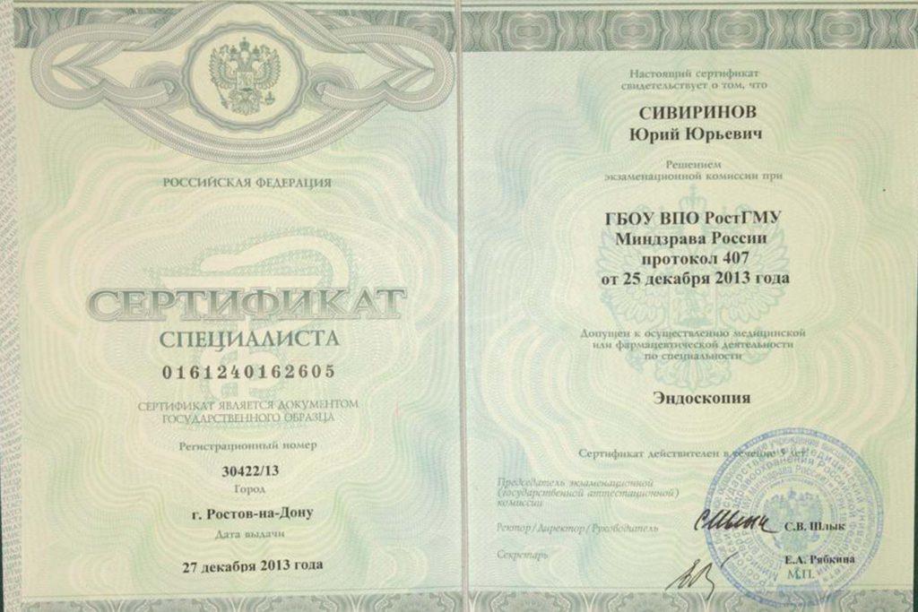 Сертификат. Допуск к осуществлению медицинской и фармацевтической деятельности по специальности ЭНДОСКОПИЯ