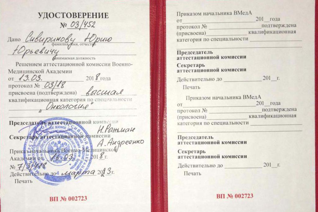Сивиринову Ю.Ю. присвоена высшая квалификационная категория по специальности ОНКОЛОГИЯ