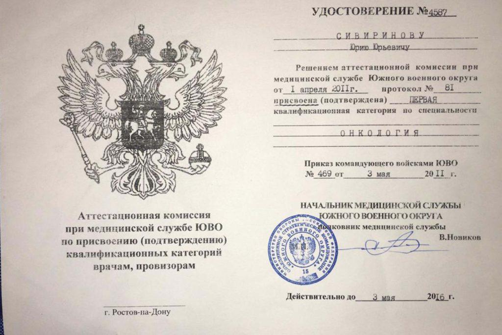 Удостоверение о присвоении первой квалификационной категории по специальности ОНКОЛОГИЯ