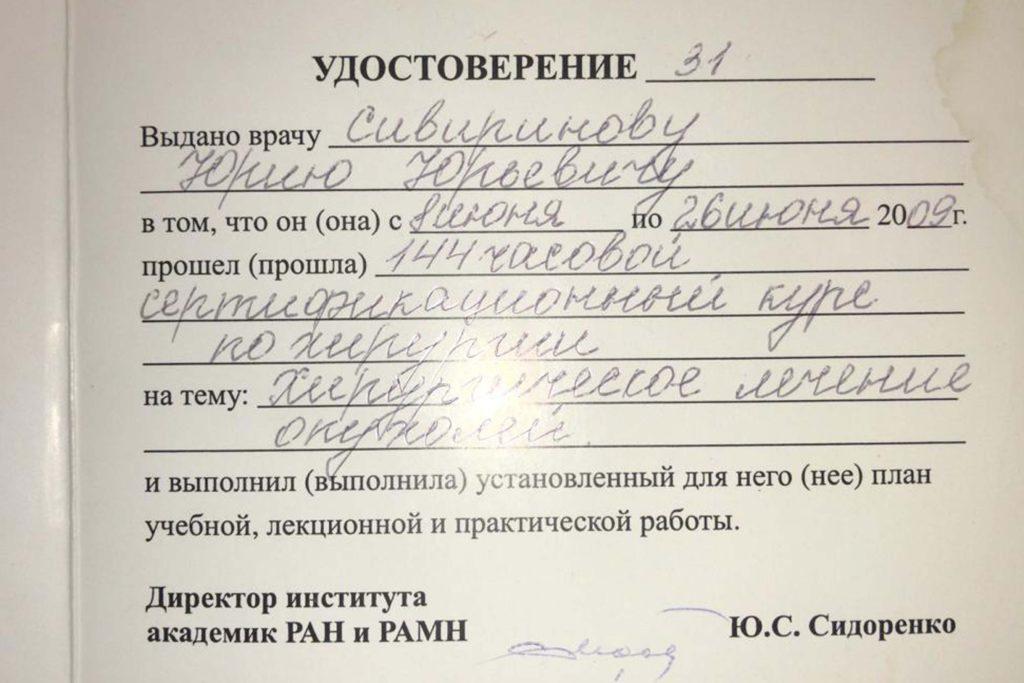Удостоверение о прохождении сертификационного курса по хирургии на тему Хирургическое лечение опухолей