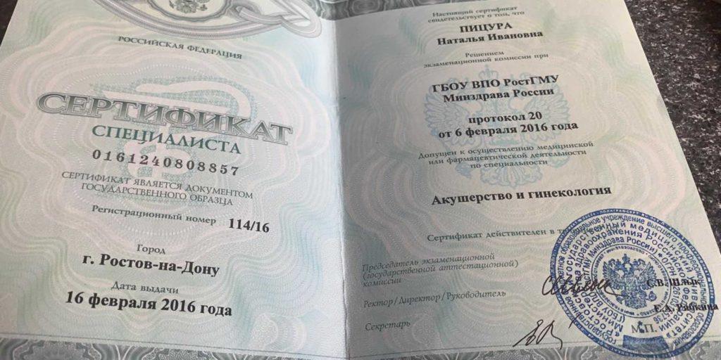 Сертификат специалиста по специальности Акушерство и гинекология.   Пицура Наталья Ивановна