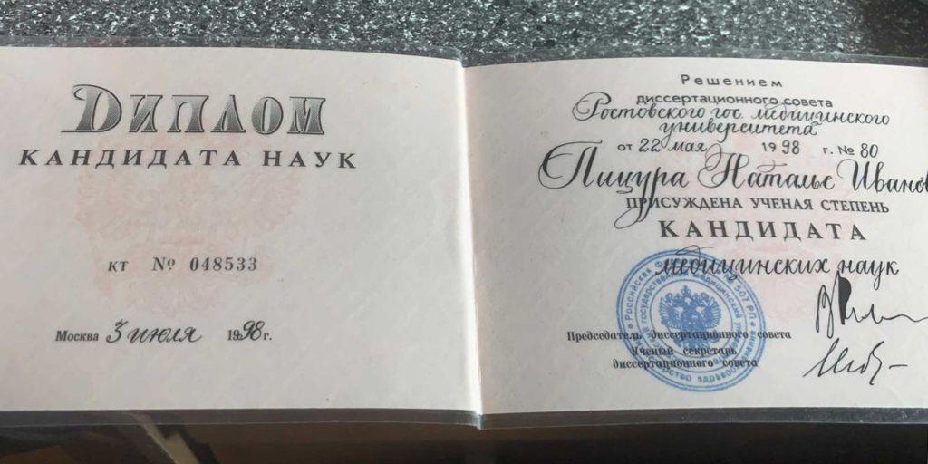 Диплом Кандидата Наук.   Пицура Наталья Ивановна