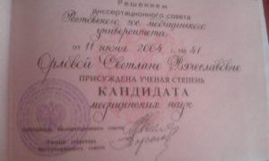 Светлана Вячеславовна Орлова