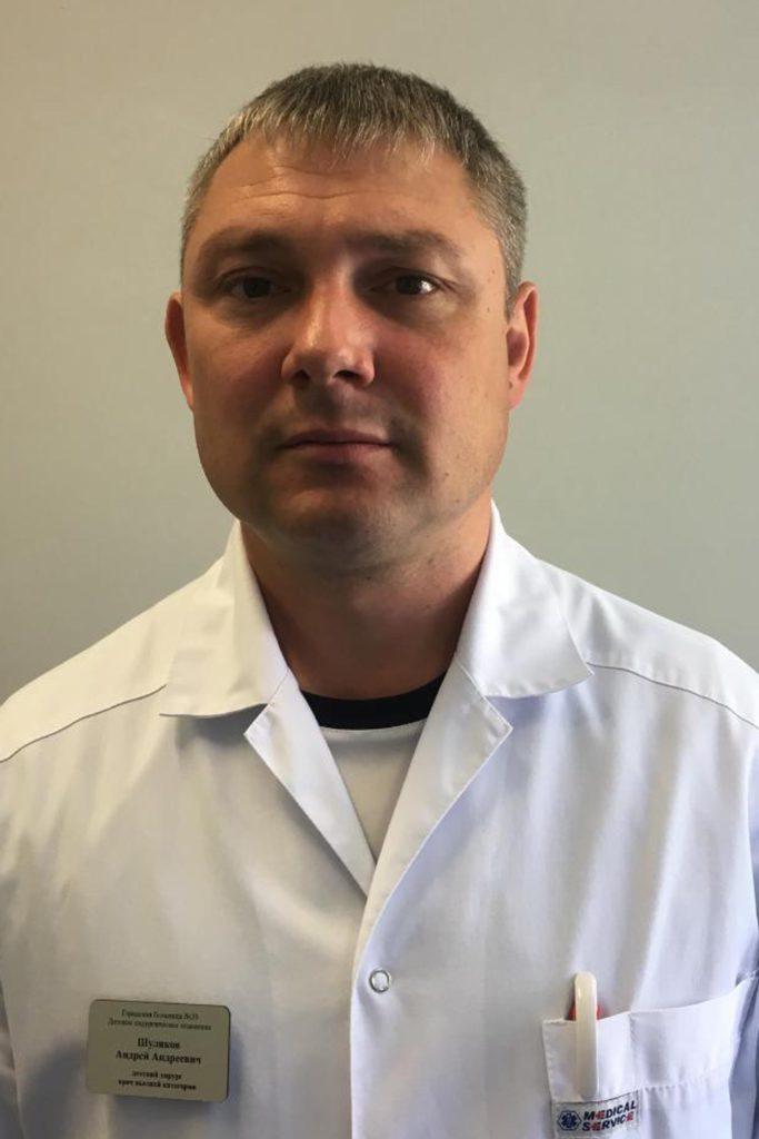 Андрей Андреевич Шуликов.Детский хирург
