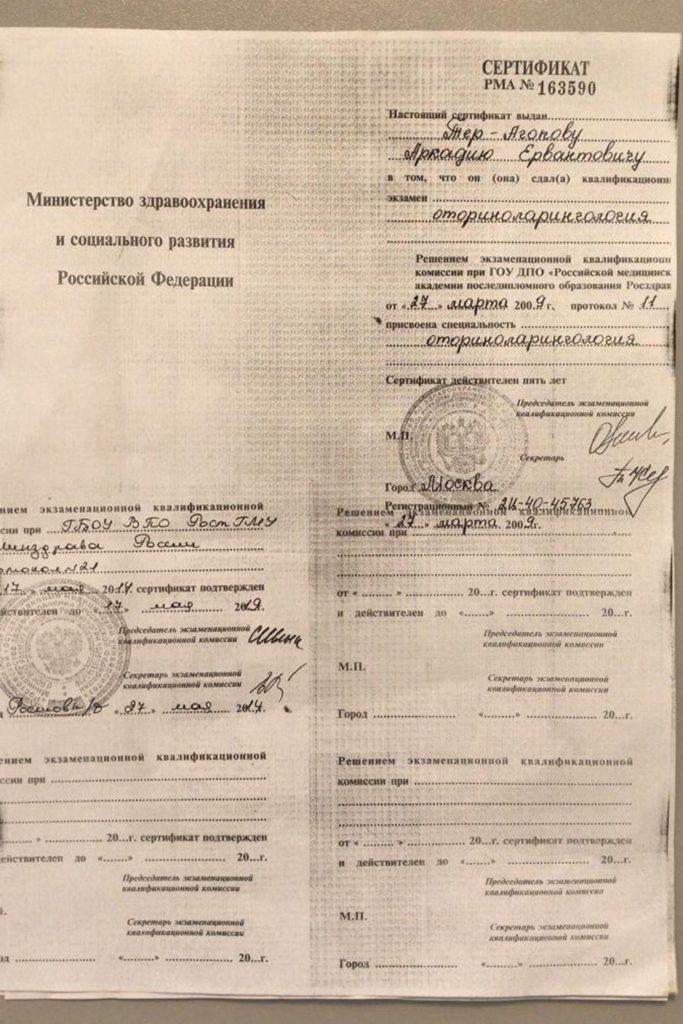Сертификат о присвоении специальности - Оториноларингология. Тер-Агопов Аркадий Ервантович