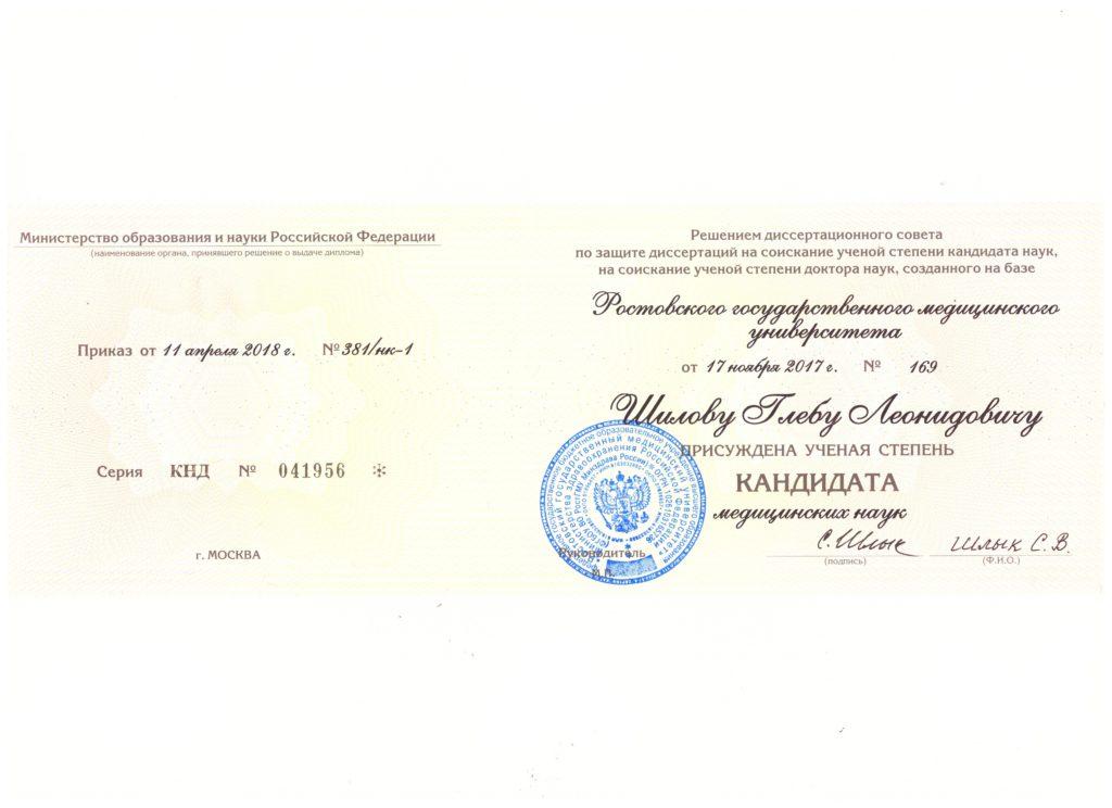 Учёная степень КМН. Шилов