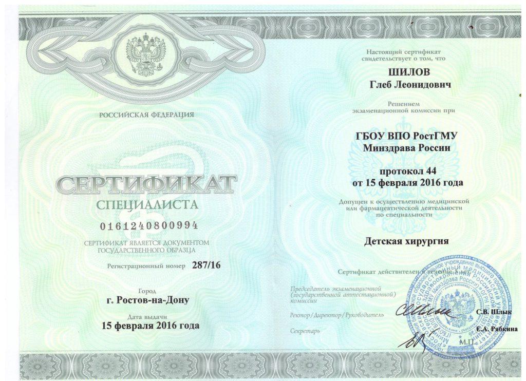 Глеб Леонидович Шилов. Сертификат. Специальность -детская хирургия