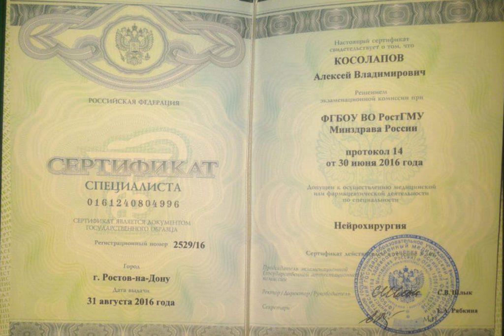 Алексей Владимирович Косолапов нейрохирургия