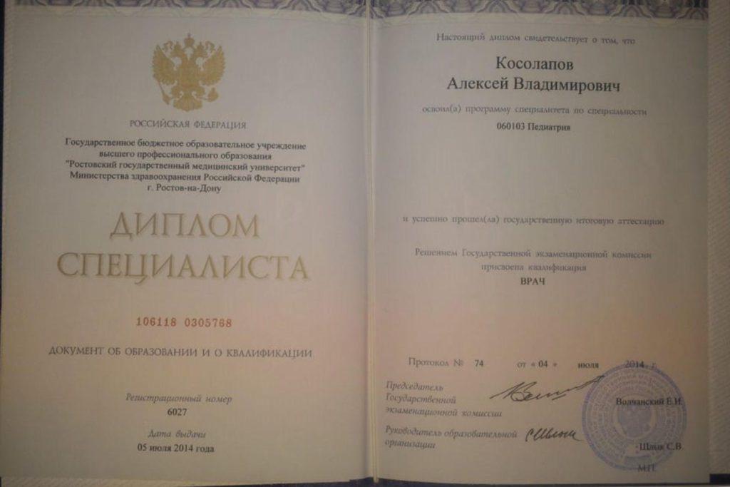 Диплом специалиста.  Алексей Владимирович Косолапов. Педиатрия