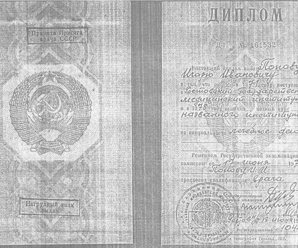 Диплом. Попов Игорь Иванович хирург