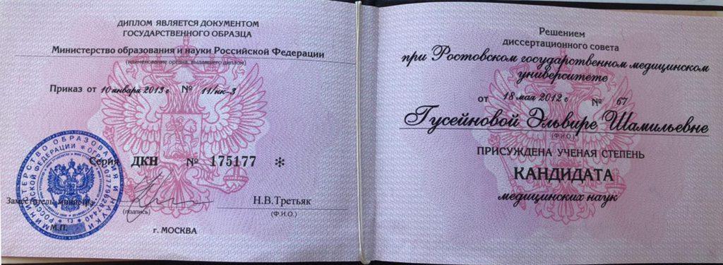 Диплом. Присуждение учёной степени КМН. Эльвира Шамильевна Гусейнова