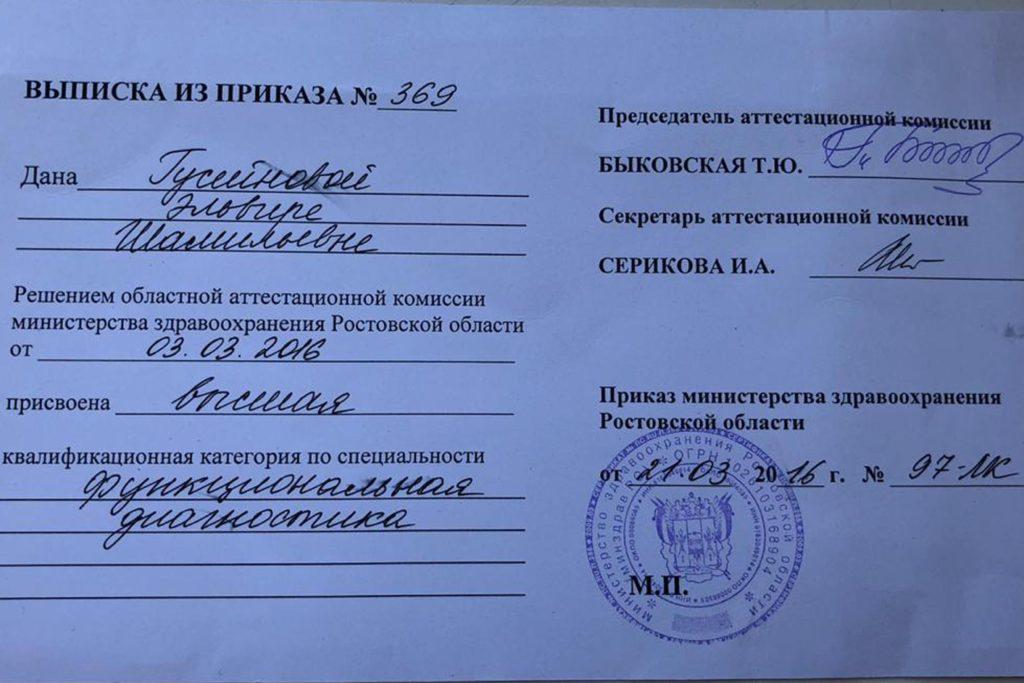 Эльвира Шамильевна Гусейнова  Функциональный диагност