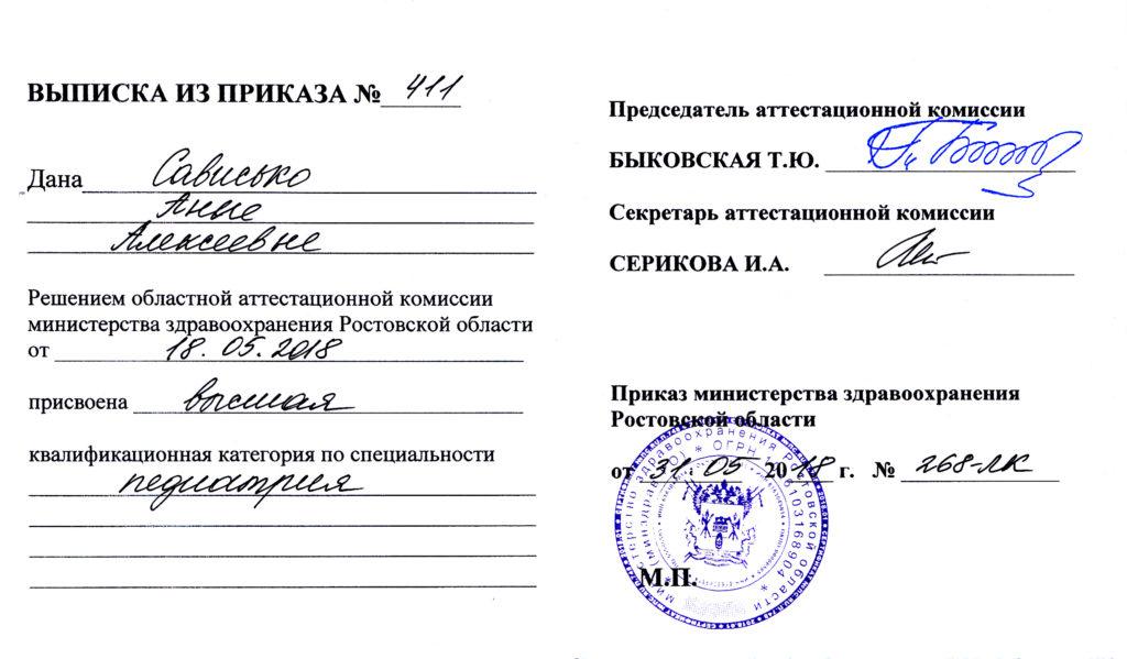 Выписка из приказа о присвоении высшей квалификации по педиатрии