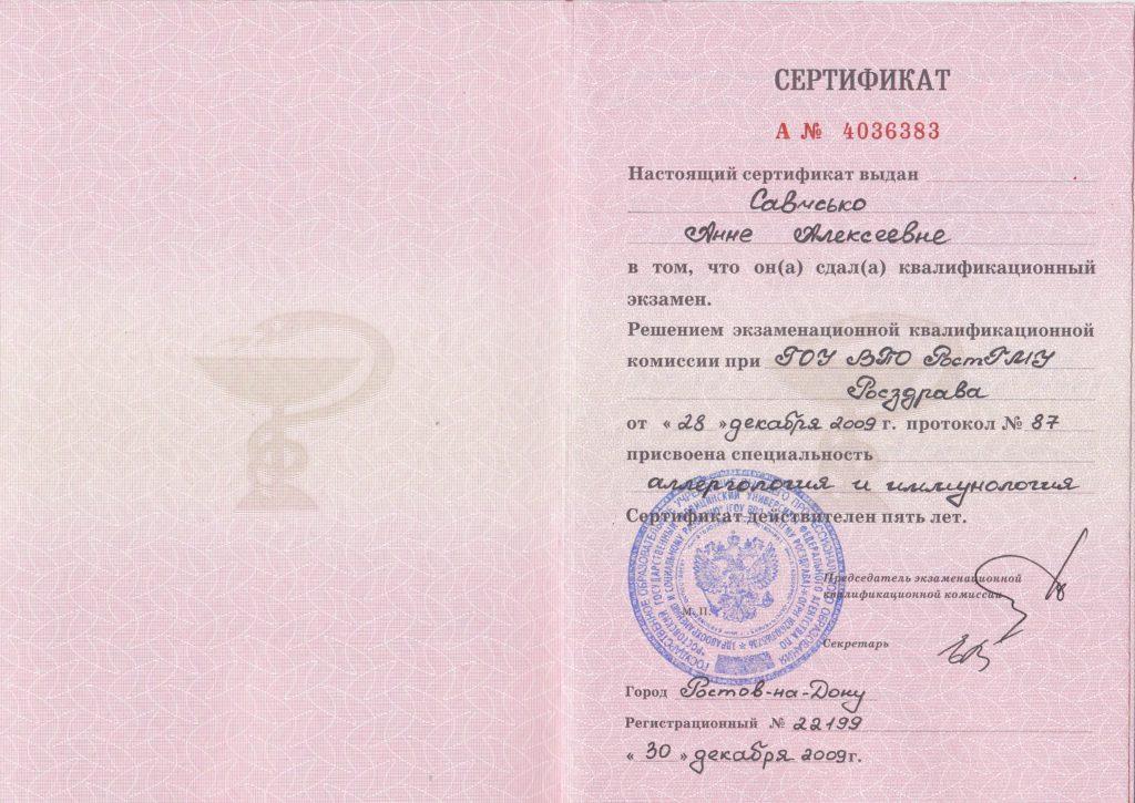 Сертификат о присвоении специальности-аллергология иммунология