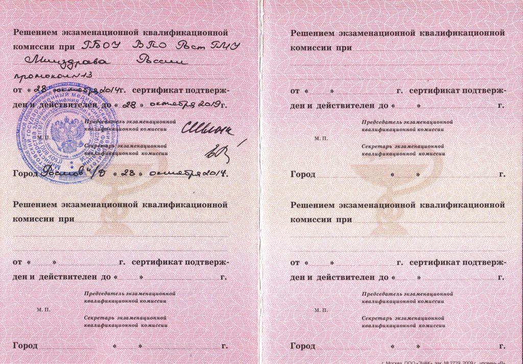 Сертификат подтверждения специализации аллерголога-иммунолога