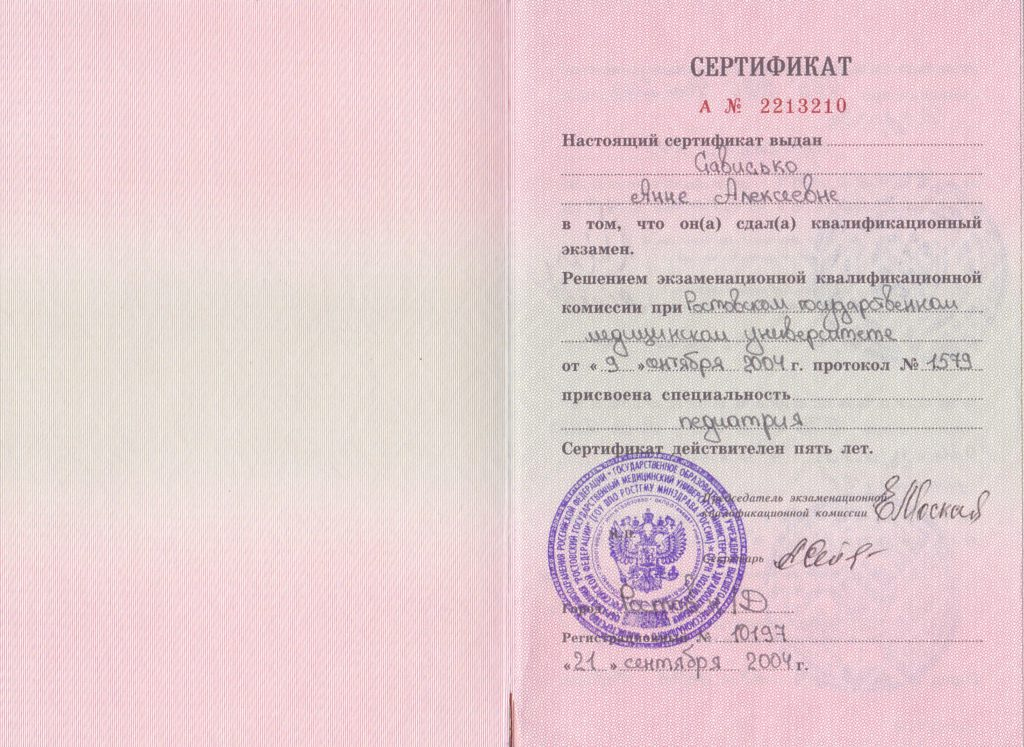 Сертификат, подтверждающий, что Сависько Анна Алексеевна сдала сертифицированный экзамен и подтвердила специальность-педиатрия