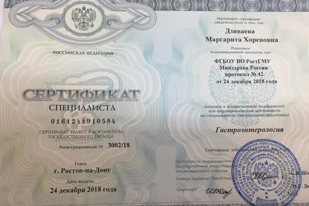Дзиваева гастроэнтеролог Ростов