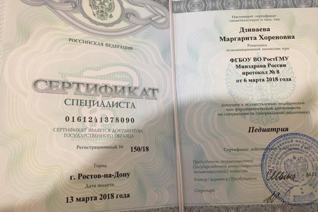 Дзиваева Маргарита Хореновна Гастроэнтерология