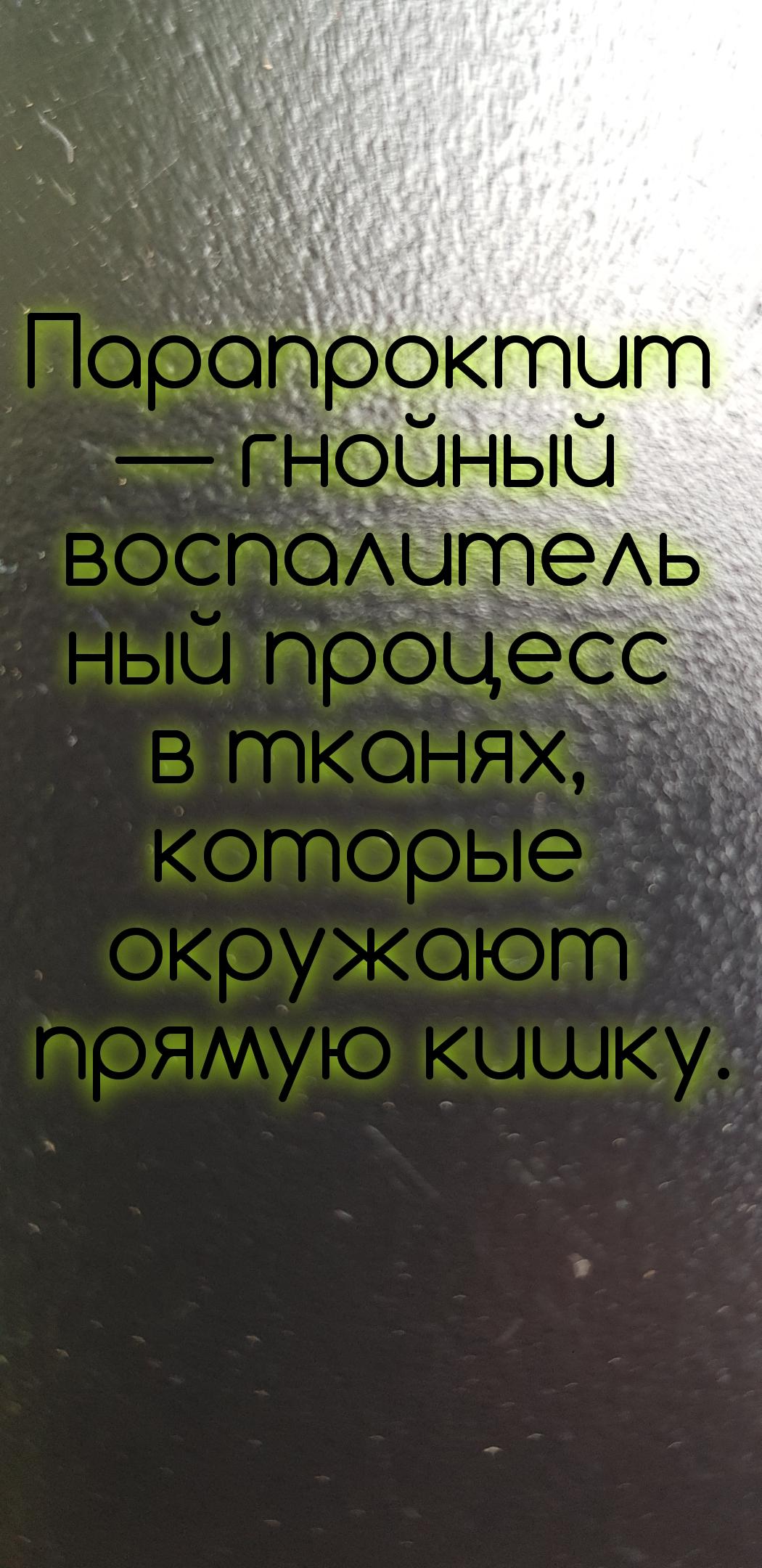 Парапроктит. Лечение. Диагностика в Ростове-на-Дону Сивиринов симптомы