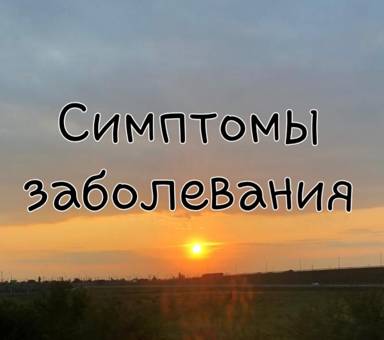 Сколиоз. Симптомы. Лечение. Диагностика в Ростове-на-Дону