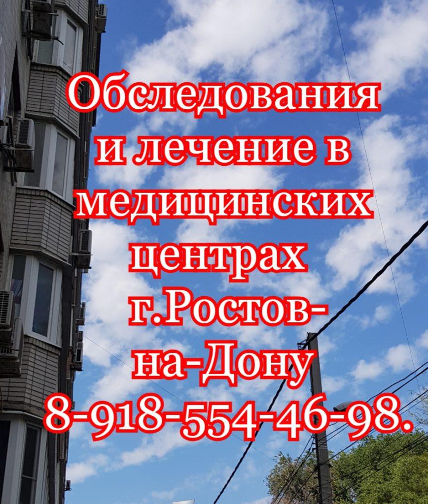 Гурцкой уролог онколог в Ростове на Дону