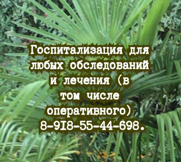 Госпитализация для обследований в Ростове-на-Дону