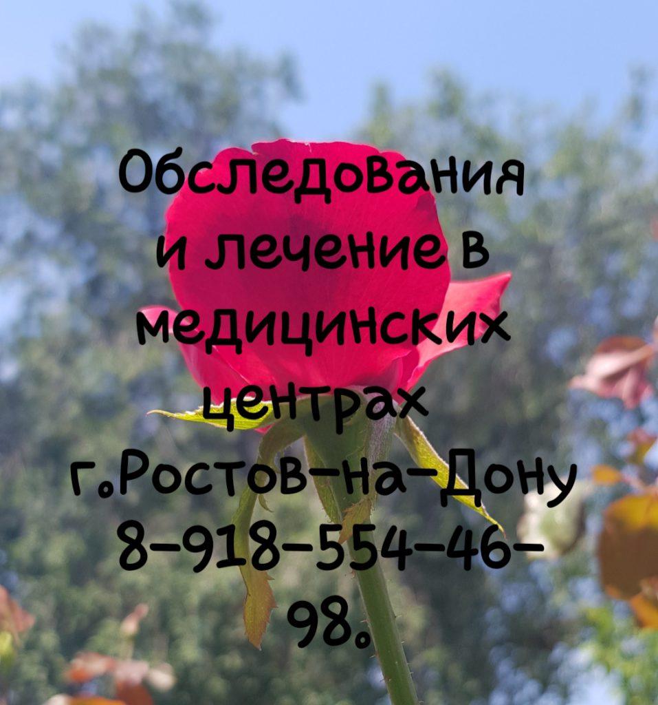 Моисеенко Т.И. гинеколог онколог в Ростове