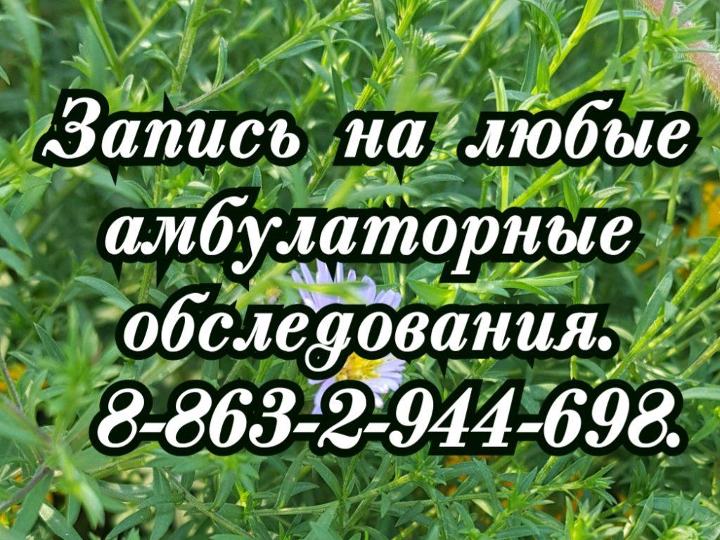 Лигай Хирург. Колопроктолог в Ростове