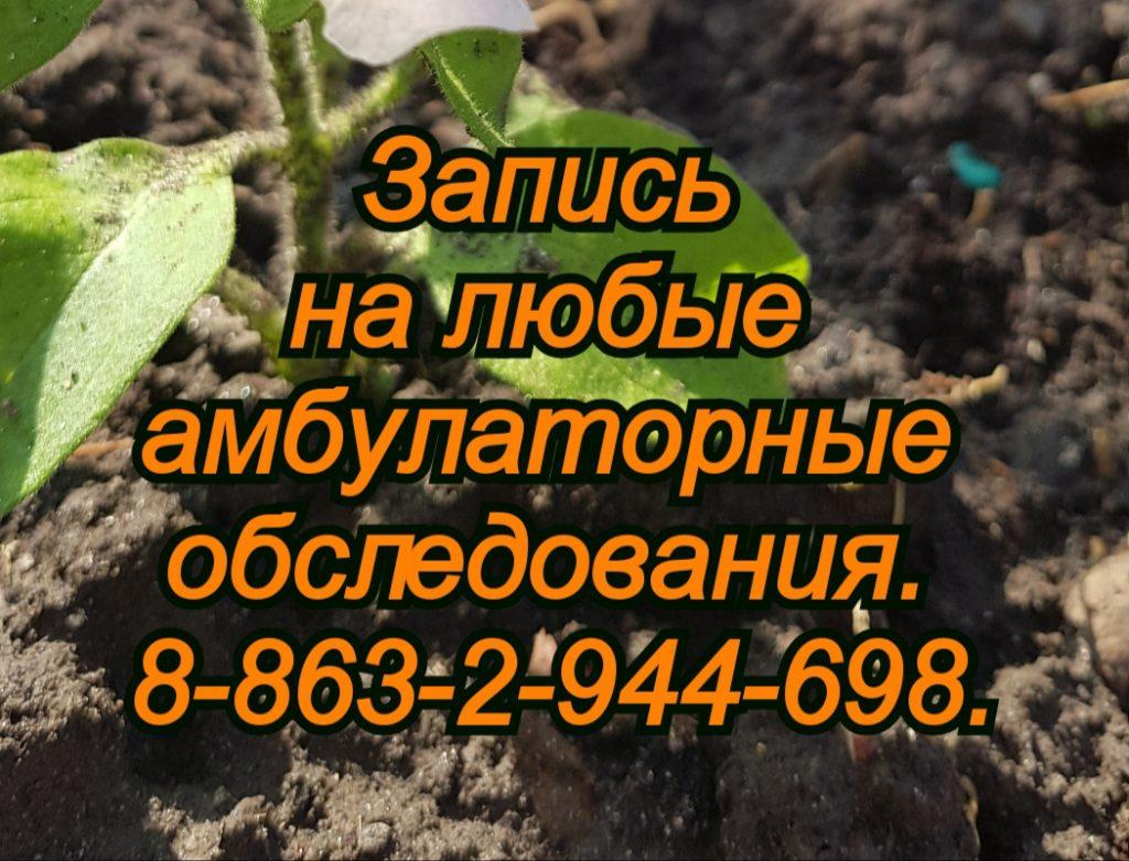едашковская  Пульмонолог в Ростове-на-дону
