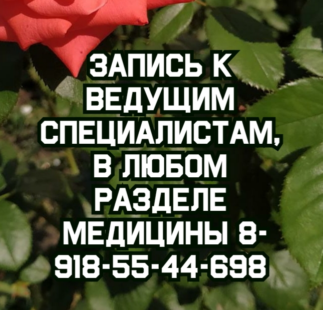 Недашковская Наталья Геннадьевна. Пульмонолог в Ростове-на-дону
