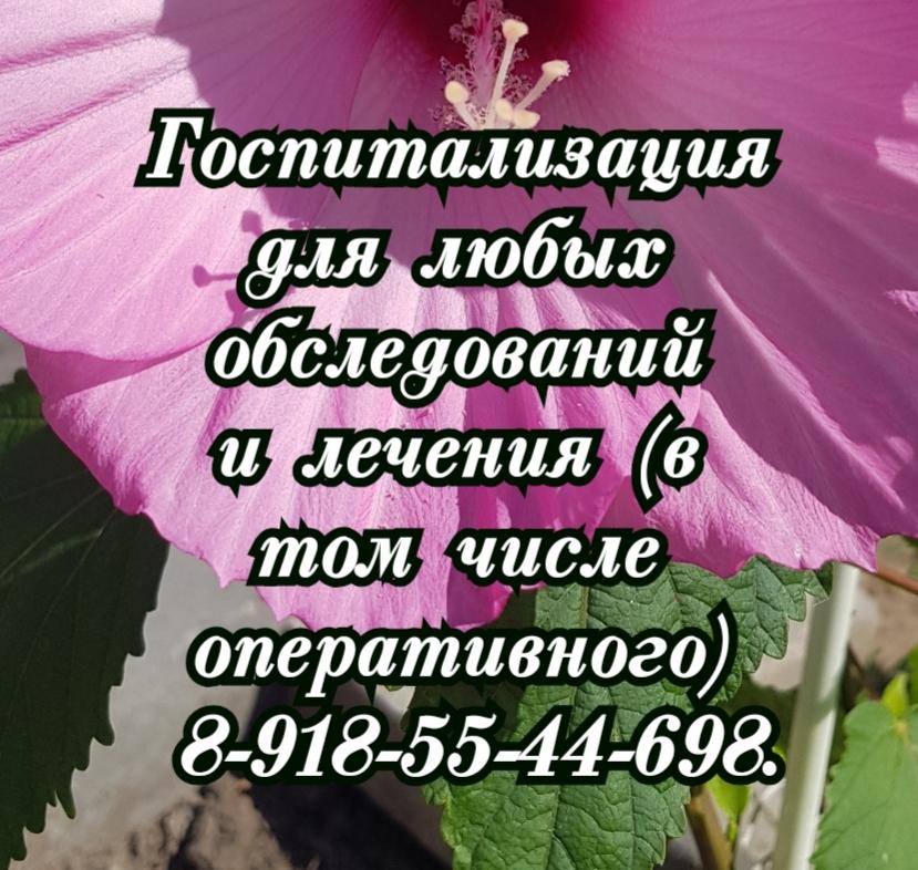 Бухтоярова М.В. детский гастроэнтеролог в Ростове