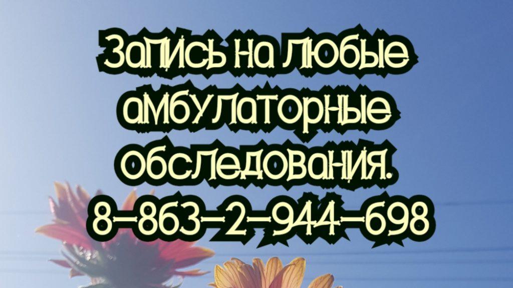 детский гастроэнтеролог в Ростове