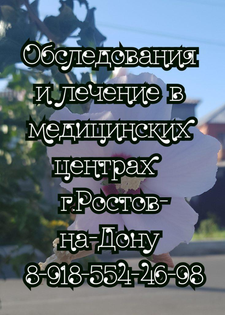Бухтоярова детский гастроэнтеролог в Ростове