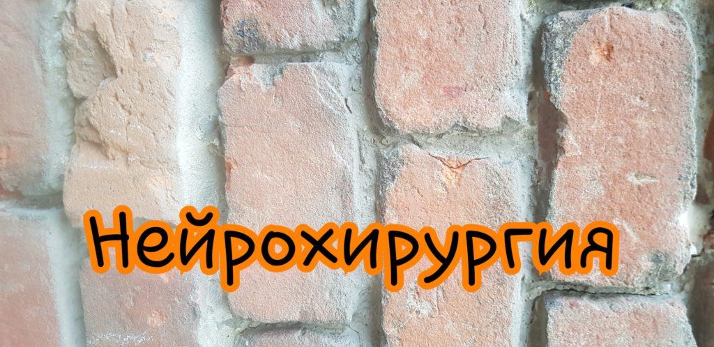 Пшеничный А. Нейрохирург детский. Ростов-на-Дону