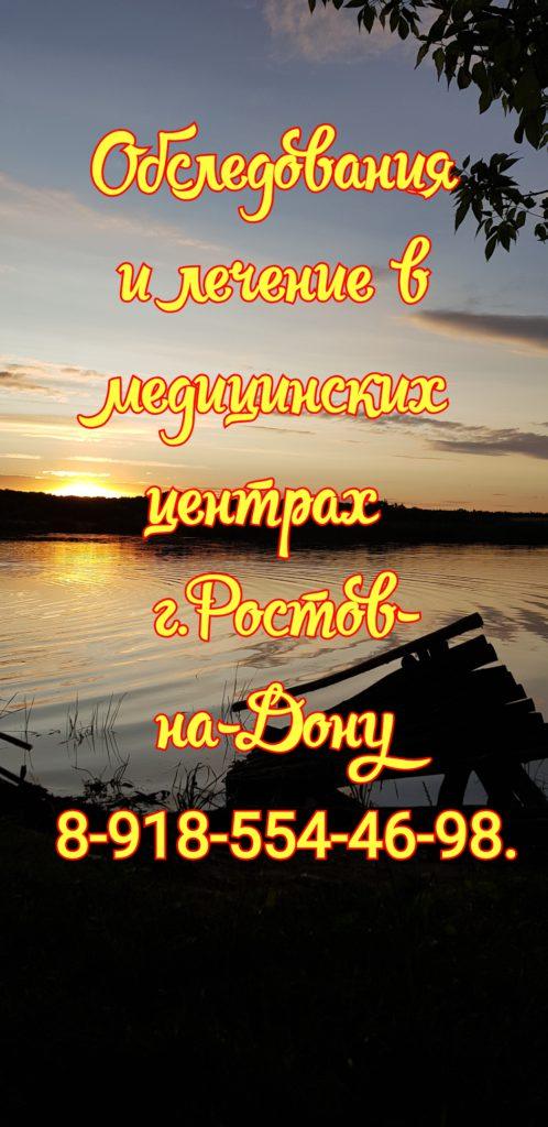 Андролог - Уролог в Ростове-на-Дону