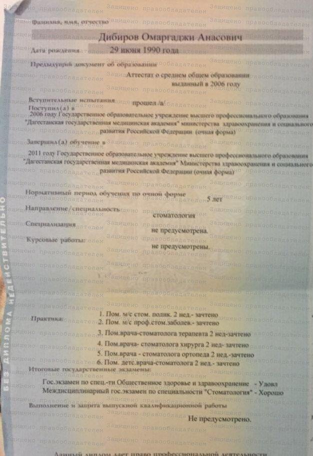 Дибиров О. А. Диплом. Стоматолог